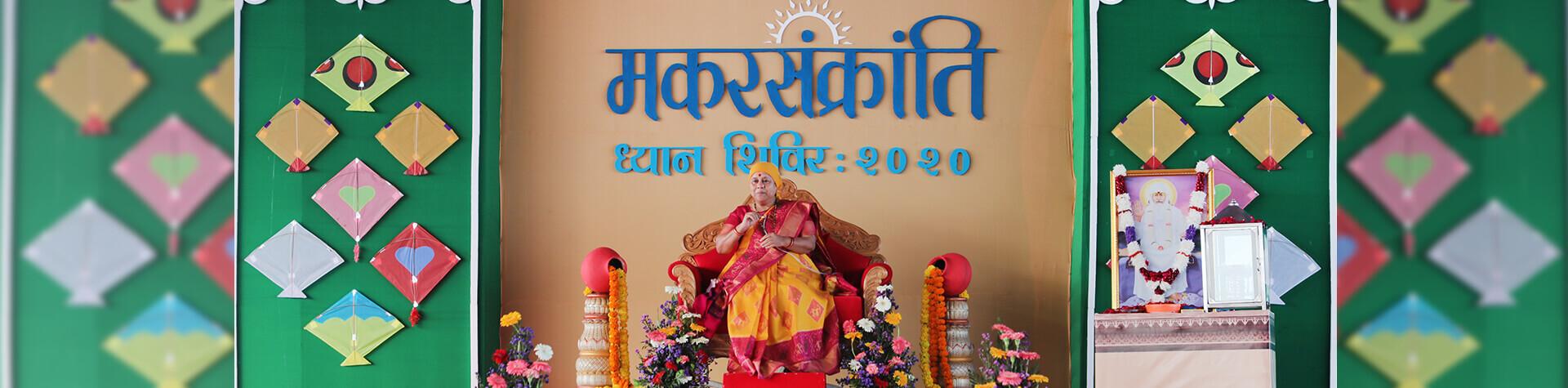 Makar Sankranti Parv